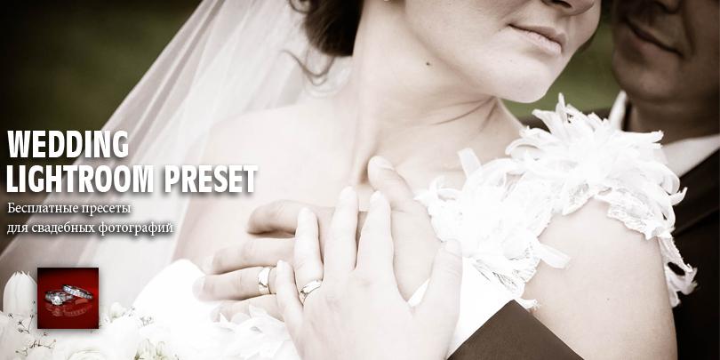 https://nataliabazilenco.com/foto/mira/uploads/2015/04/wedding-preset.jpg