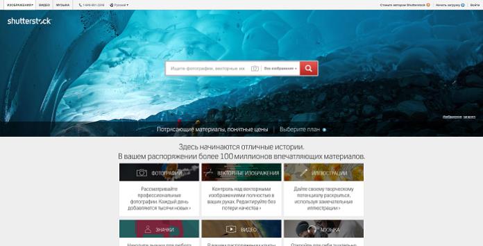 Shutterstock регистрация