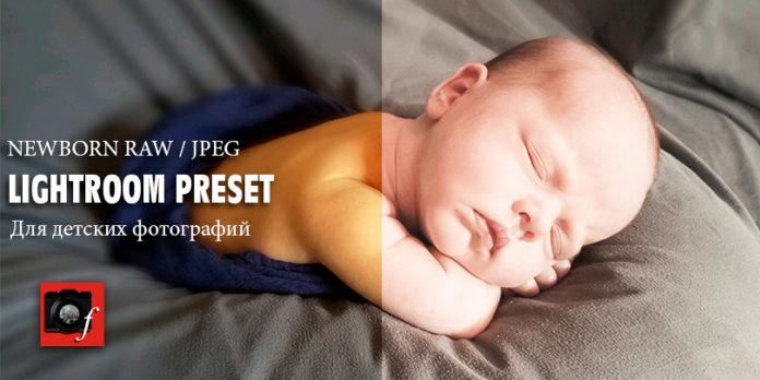 Пресет для новорожденных